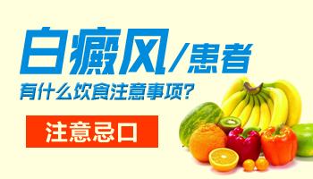 白癜风患者能吃韭菜吗