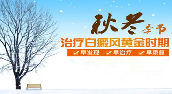 秋冬季节,白癜风治疗刻不容缓