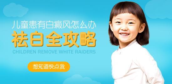 怎样防止儿童白癜风扩散