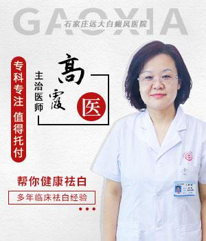 高霞——女性白癜风诊疗医生