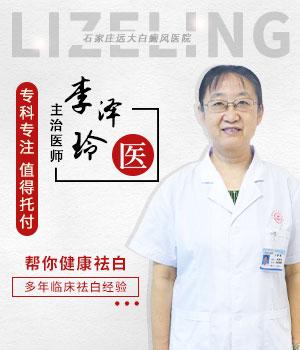李泽玲 ——白癜风诊疗医生