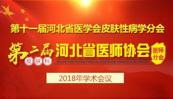 第十一届河北省医学会皮肤性病学分会