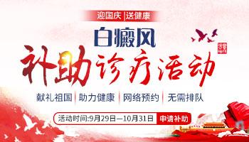 迎国庆*送健康 白癜风补助诊疗活动