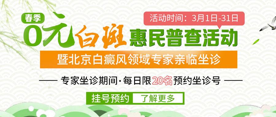春季白斑0元普查暨北京白癜风诊疗专家—祝清华教授亲临会诊