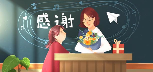 浓情九月 师恩如海,远大<a href=https://www.hsbdfyy.com target=_blank class=infotextkey>白癜风医院</a>祝所有老师教师节快乐!